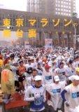 東京マラソン2014 当選メール全文